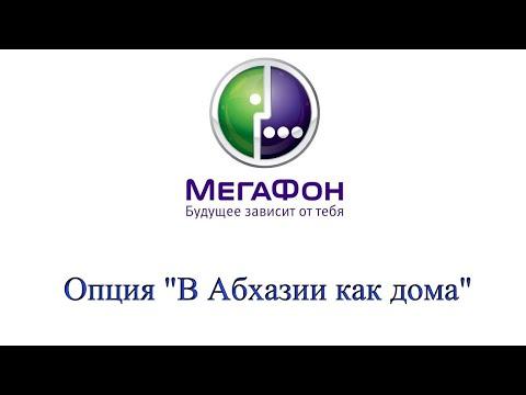 """Опция """"В Абхазии как дома"""" от Мегафон - описание, как подключить и отключить"""