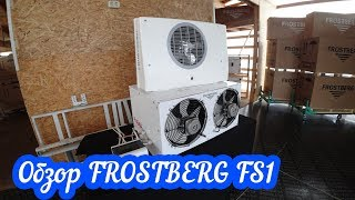 Обзор холодильного оборудования FROSTBERG FS1