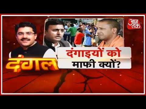 दंगल: दंगाइयों को माफ़ी क्यों, क्या यूपी को हिन्दू-मुस्लिम में बाँट कर लडे जायेंगे 2019 के चुनाव  ?
