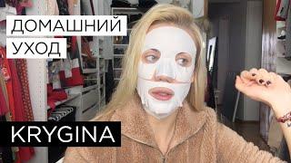 """Елена Крыгина """"Интенсивный домашний уход"""""""