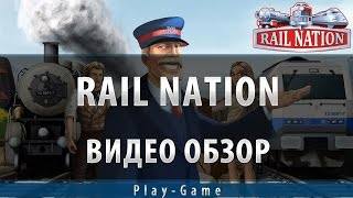 Rail nation видео обзор