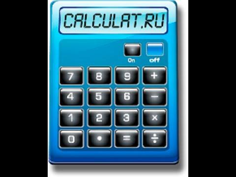 Калькулятор расчёта транспорного налога