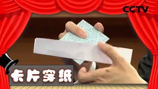 《我爱变魔术》卡片穿纸魔术 | CCTV少儿