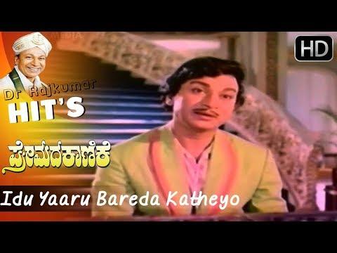 Idu Yaaru Bareda Katheyo | Premada Kaanike Kannada Movie | Dr Rajkumar Hit Songs HD