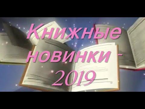 Книжные новинки 2019 в Белоярской библиотеке