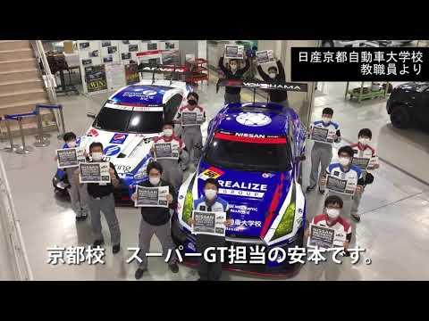 SUPER GT Rd.2 応援メッセージ