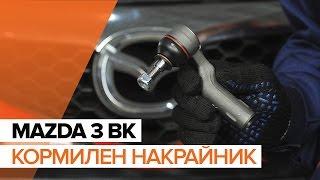 Видео-инструкция по эксплуатации на MAZDA 3 на български