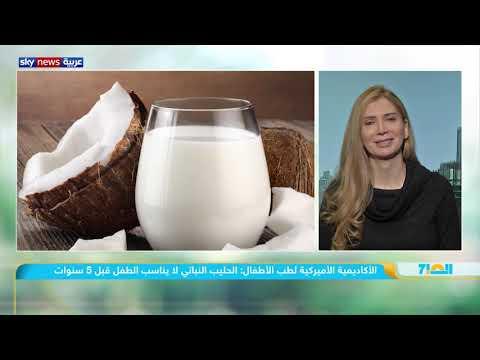 الأكاديمية الأميركية لطب الأطفال: الحليب النباتي لا يناسب الطفل قبل 5 سنوات  - نشر قبل 3 ساعة