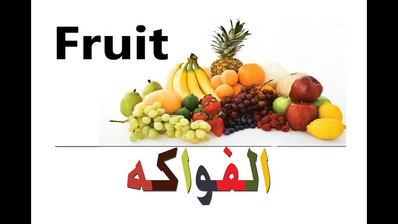 تعليم الإنجليزية للأطفال أسماء الفاكهة Learn English For Kids Names Of Fruit