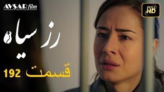 سریال ترکی رزسیاه دوبله فارسی قسمت 192