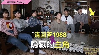 《请回答1988》背景篇—宝拉与申海澈(2/2)|紫色的1988|申海澈法