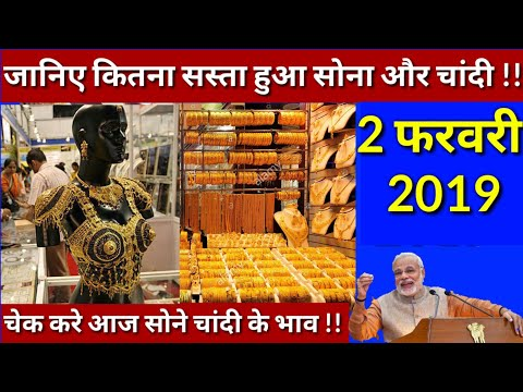 Today's gold and silver Rate in india | Aaj sone or chandi ka bhav