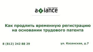видео Продление регистрации по патенту для иностранных граждан