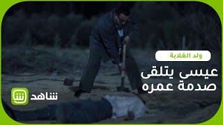 عيسى يتلقى صدمة عمره بعد ثوانِ من دفن شقيق عبد القادر