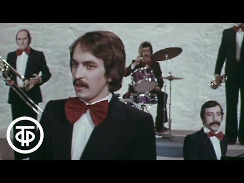 """Поет вокально-инструментальный ансамбль """"Синяя птица"""" (1979)"""