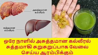 ஒரே நாளில் கல்லீரலை சுத்தமாக கல்லீரல் வீக்கம், கல், கொழுப்பு  liver cleansing