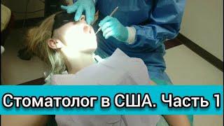 Бесплатная медицина США. Стоматолог.