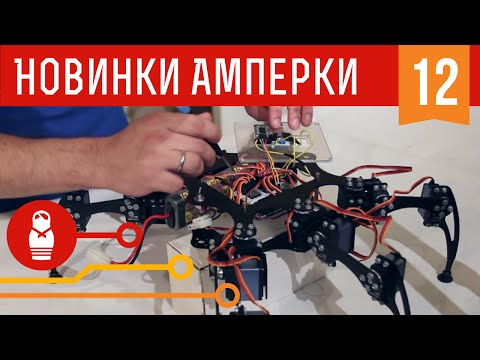 Гексапод на Arduino с помощью Multiservo Shield. Железки Амперки #12