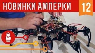Гексапод на Arduino с помощью Multiservo Shield. Железки Амперки #12