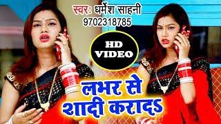 भोजपुरी सुपरहिट गाना 2019 - Labhar Se Shadi Kara Da - Dharmesh Sahni - Bhojpuri Hit Song 2019