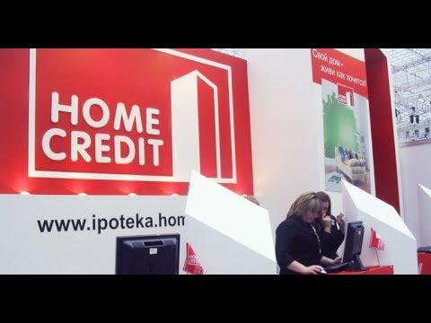 Хоум Кредит (Home Credit) кредит наличными