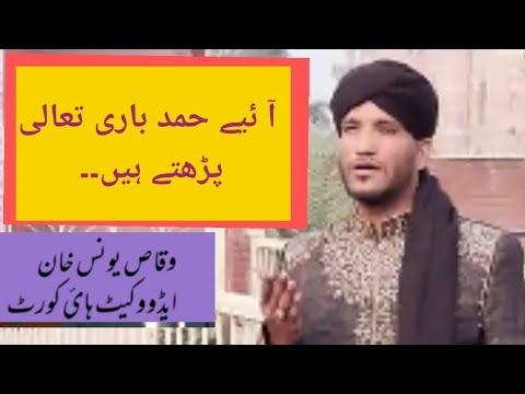 Dil soz hmd teri shan by Waqas Younus adv Hamd Teri shan Amma Nawaaluho..