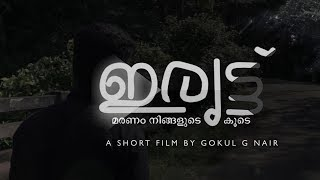 Iruttu Malayalam Horror Short Film   Gokul G Nair   Surendran Chalakuzhy