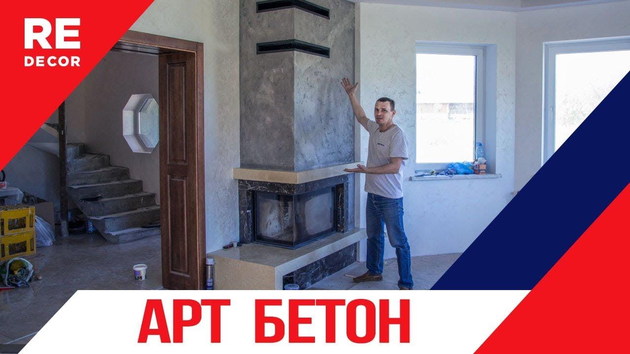 Арт бетон видео сколько добавлять пва в цементный раствор для плитки