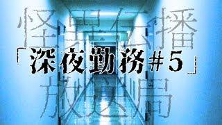【怪談】怪異の七拾六「深夜勤務#5~心霊スポットの警備~」【怖い話】
