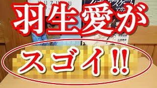 羽生結弦の怪我の早期回復を願ってファンが思いを込めて作った千羽鶴がとんでもなく凄かった!!感動!!こういうのを愛されているっていうんだろうなぁ…思いよ届け!!#yuzuruhanyu 羽生結弦 検索動画 11