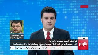 TOLOnews 10pm News 17 August 2017 / طلوعنیوز، خبر ساعت ده، ۲۶ اسد ۱۳۹۶