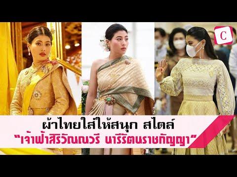 """[Celeb Online] ผ้าไทยใส่ให้สนุก สไตล์ """"เจ้าฟ้าสิริวัณณวรี นารีรัตนราชกัญญา"""""""