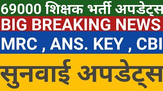 69000 Shikshak Bharti Latest Updates | Court Case Updates Today 69000 Teacher Vacancy