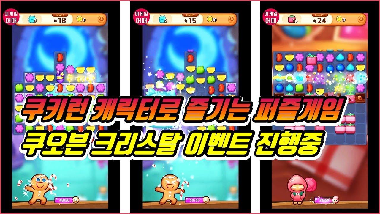 📢 쿠키런 캐릭터로 즐기는 퍼즐게임 ⚔️ 안녕! 용감한 쿠키들 ⚔️ 쿠폰입력과 인게임 플레이   정보는 댓글에 있어요😍