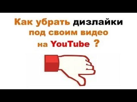 Как убрать лайки,дизлайки коментарии из под видео