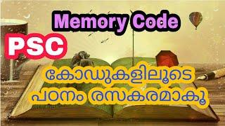 Kerala PSC Memory codes / Kerala PSC  free Online Class||PSC പഠനം മെമ്മറി കോഡുകളിലൂടെ Easy ആകൂ screenshot 4