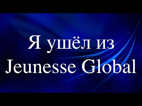 Спасибо Jeunesse Global