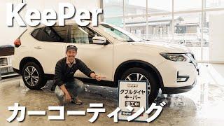 新車以上のピカピカ! KeePerのカーコーティングをしてきました!