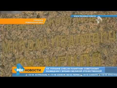 На Украине снесли памятник советскому разведчику времен ВОВ