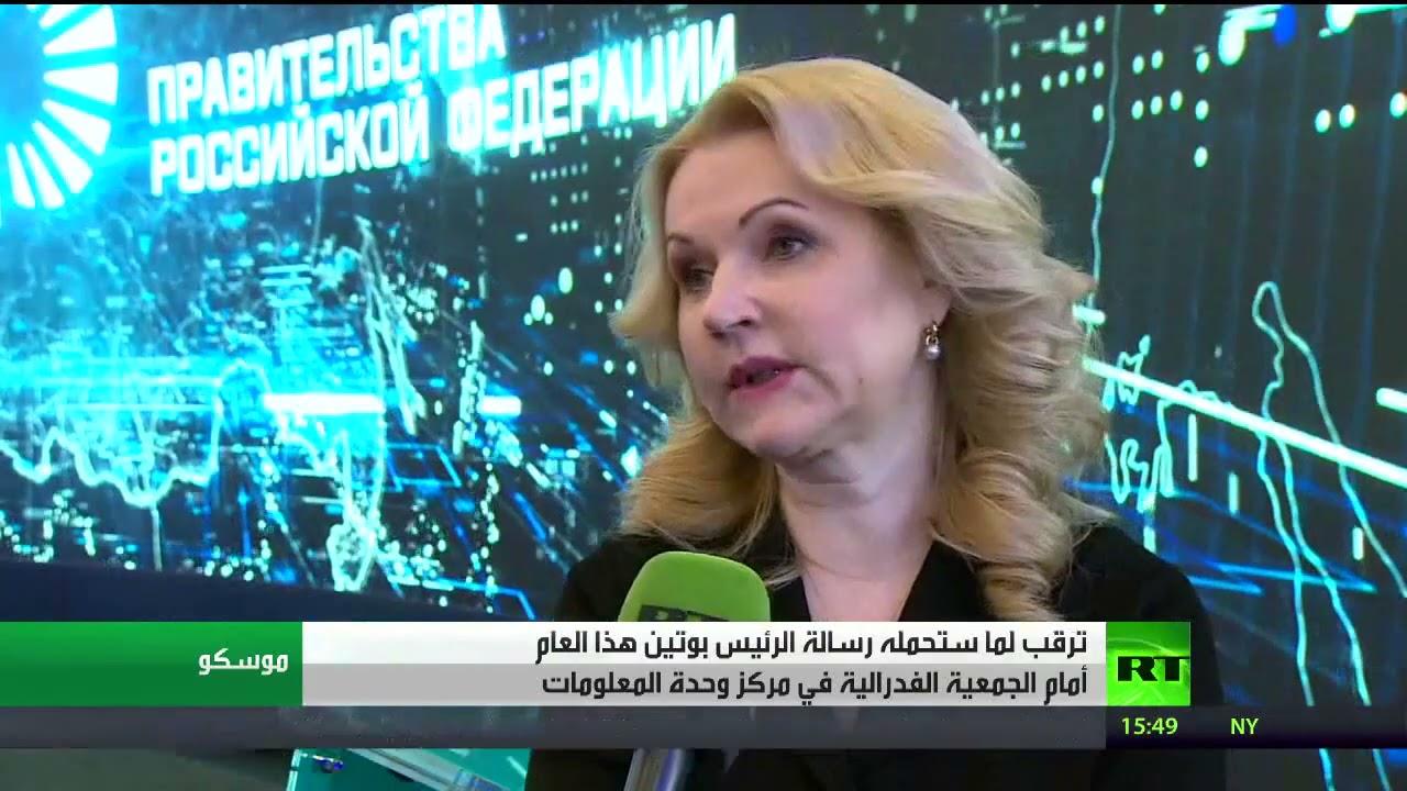 روسيا تنتظر رسالة بوتين السنوية  - نشر قبل 4 ساعة