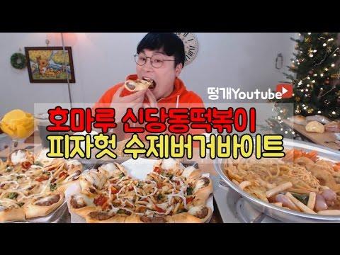 Pizza Hut Handmade Burger Bai ,Shindangdong tteokbok social eating