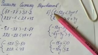 882 (а,б) Алгебра 8 класс, Неравенства с одной переменной