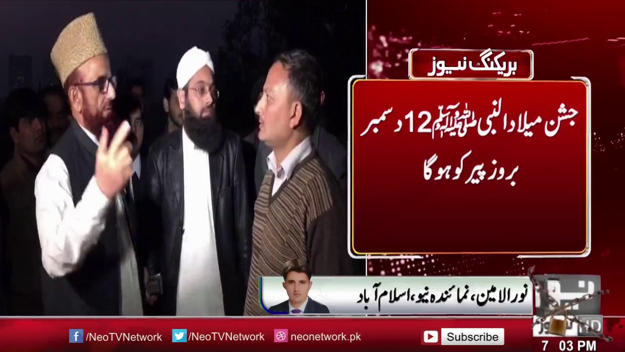 Breaking News | Rabi Ul Awal Ka Chand Nazar A Gaya | Eid Milad Un Nabi On  12 Dec
