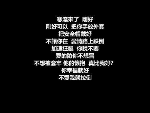 周杰伦  - 不爱我就拉到 【歌词 Lyrics】