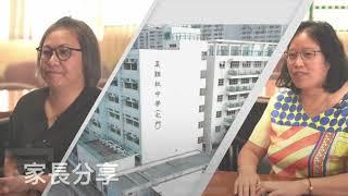Publication Date: 2020-11-15 | Video Title: 家長分享:家長眼中的裘錦秋中學