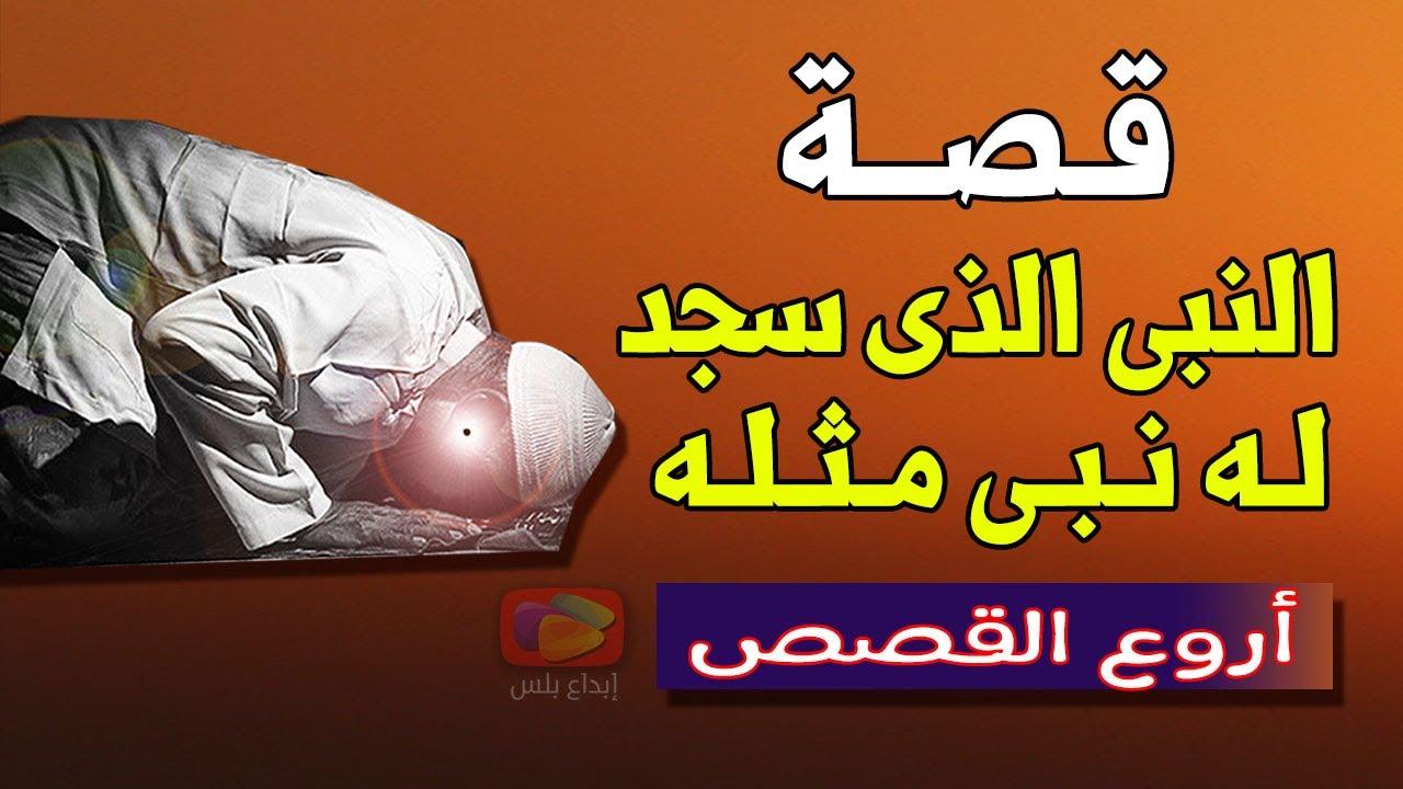 ميديا مصر اكسترا:قصة النبي الذي سجد له نبيٌ مثله.. ستبكي عندما تعرفها (أروع قصص الأنبياء)