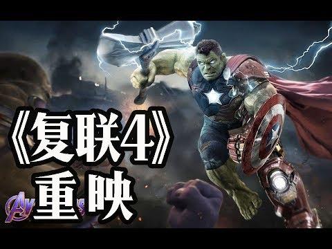 《复联4》重映!钢铁侠、黑寡妇都不用死了!中国观众脑补三大完美结局!!!