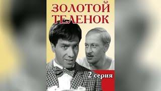 Золотой теленок. Серия 2 (1968)
