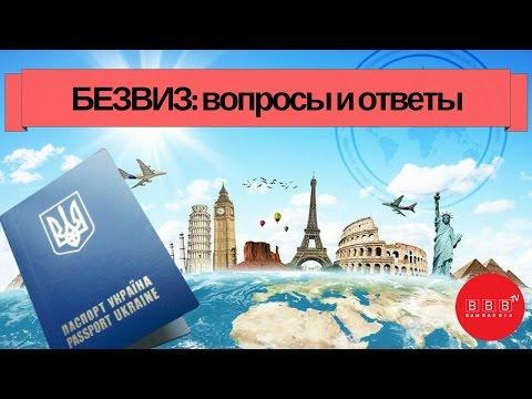 Безвизовый режим Украины с ЕС: условия, правила, загранпаспорт, необходимые документы