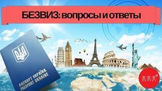 видео Что для Украины значит безвизовый режим с ЕС?